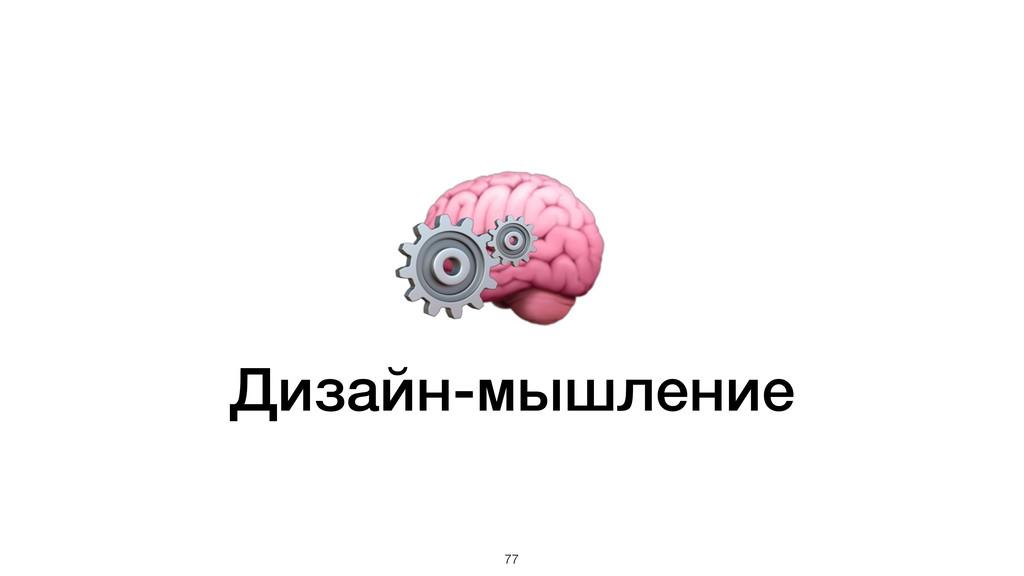 !77 Дизайн-мышление ⚙⚙