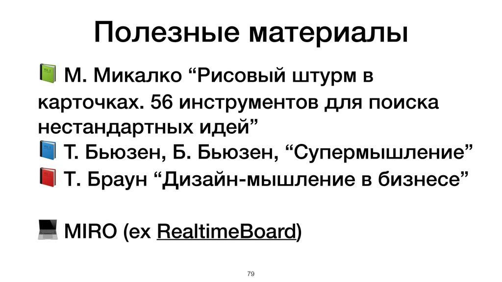 """Полезные материалы !79  М. Микалко """"Рисовый шту..."""
