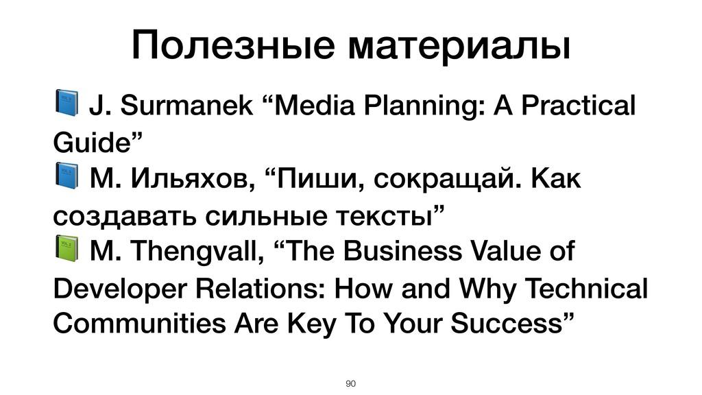 """Полезные материалы !90  J. Surmanek """"Media Plan..."""