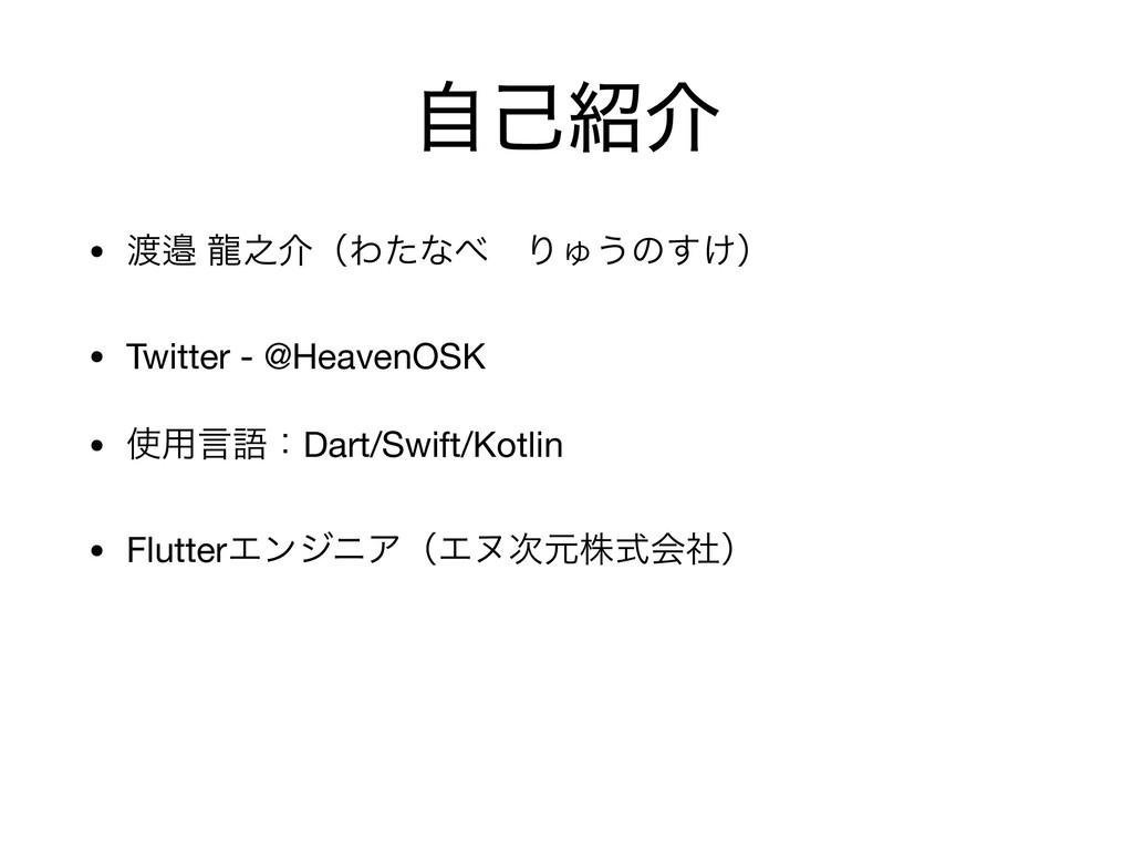 ࣗݾհ • ᬒ ཾ೭հʢΘͨͳɹΓΎ͏ͷ͚͢ʣ  • Twitter - @Heaven...