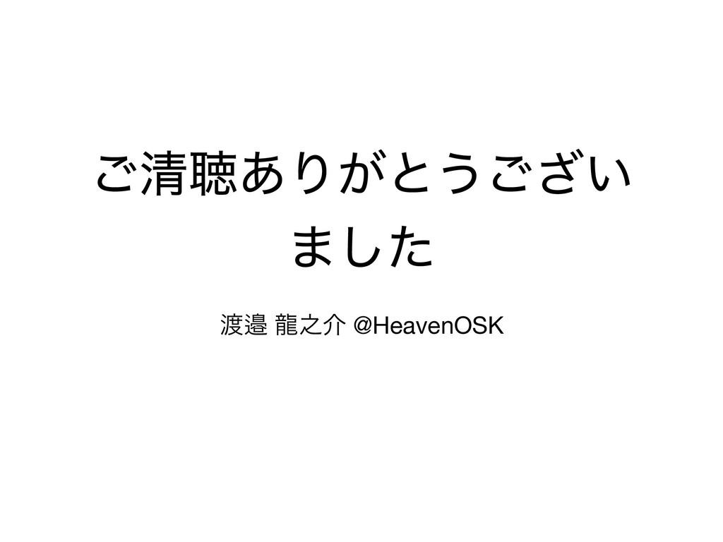 ͝ਗ਼ௌ͋Γ͕ͱ͏͍͟͝ ·ͨ͠ ᬒ ཾ೭հ @HeavenOSK