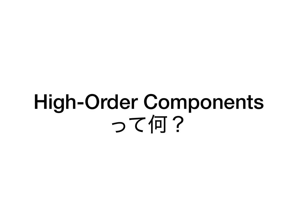High-Order Components ͬͯԿʁ