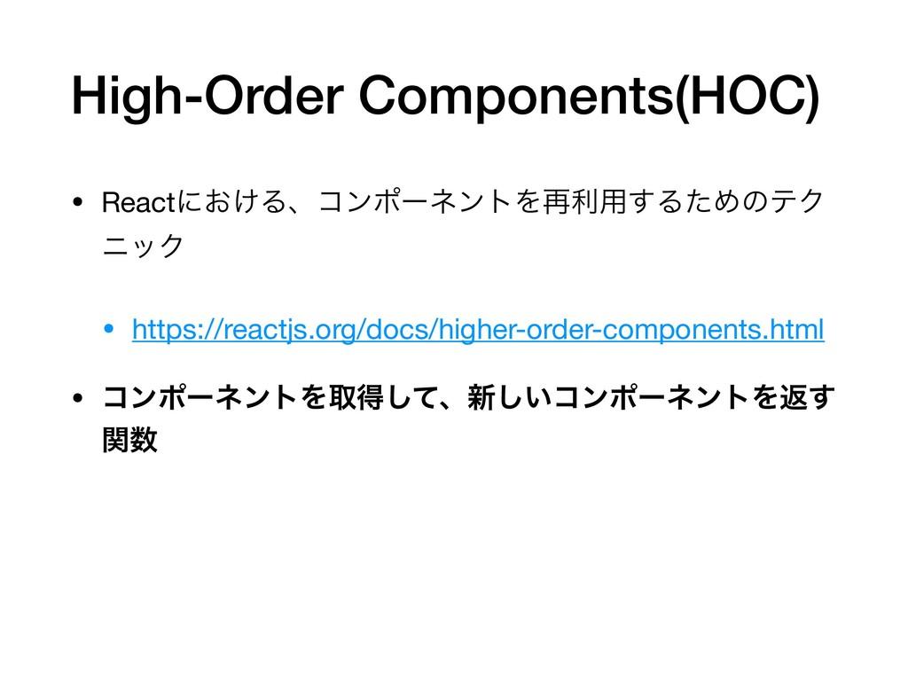 High-Order Components(HOC) • Reactʹ͓͚ΔɺίϯϙʔωϯτΛ...