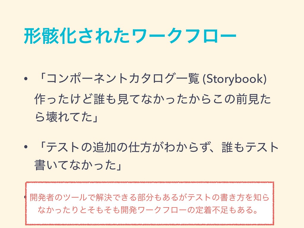 ܗ֚Խ͞ΕͨϫʔΫϑϩʔ • ʮίϯϙʔωϯτΧλϩάҰཡ (Storybook) ࡞͚ͬͨͲ...