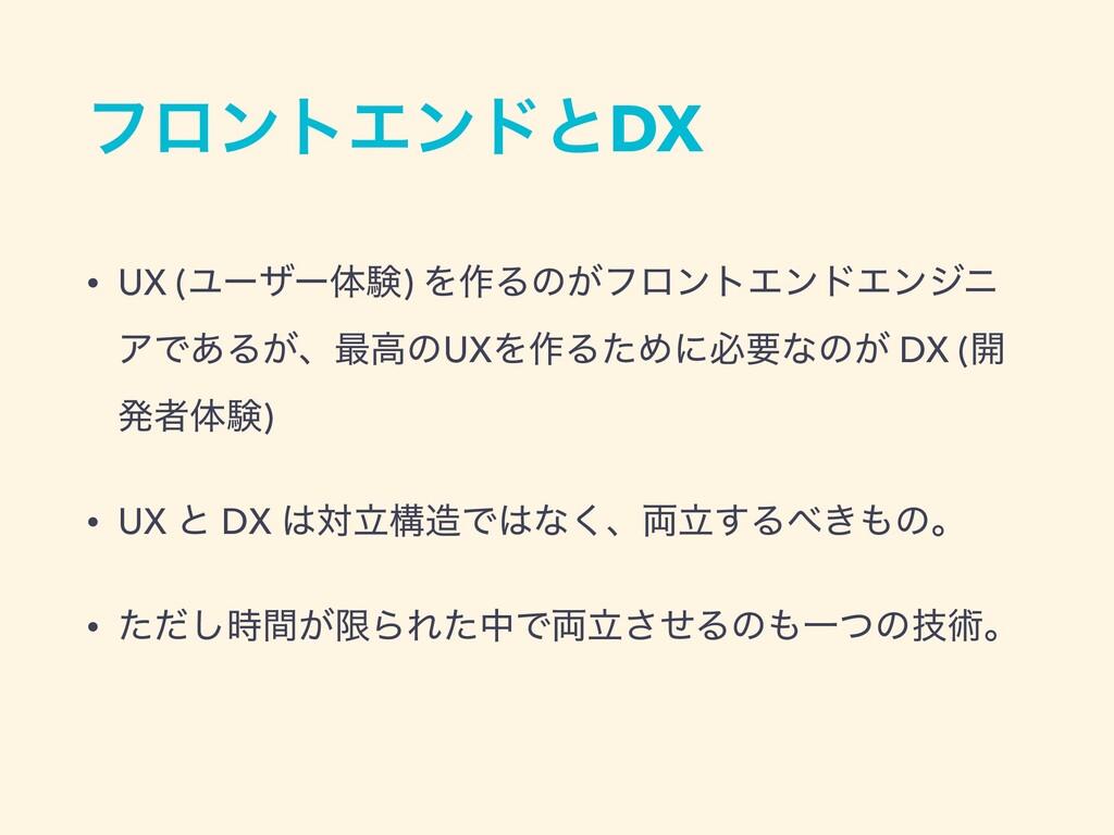 ϑϩϯτΤϯυͱDX • UX (Ϣʔβʔମݧ) Λ࡞Δͷ͕ϑϩϯτΤϯυΤϯδχ ΞͰ͋Δ͕...