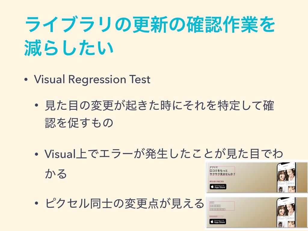 ϥΠϒϥϦͷߋ৽ͷ֬࡞ۀΛ ݮΒ͍ͨ͠ • Visual Regression Test •...