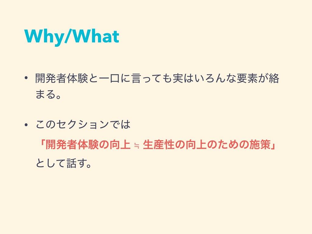 Why/What • ։ൃऀମݧͱҰޱʹݴ࣮͍ͬͯΖΜͳཁૉ͕བྷ ·Δɻ • ͜ͷηΫγϣ...