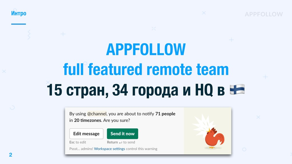 Интро APPFOLLOW full featured remote team 15 ст...