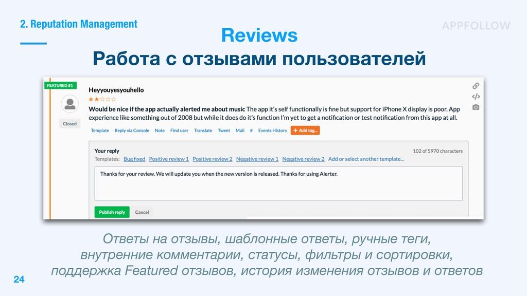Reviews Работа с отзывами пользователей 2. Repu...