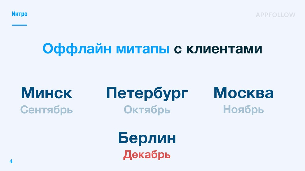 Москва Ноябрь Интро Оффлайн митапы с клиентами ...