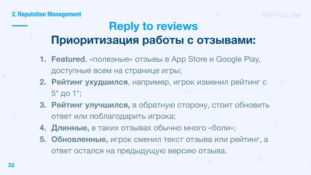 32 Reply to reviews Приоритизация работы с отзы...