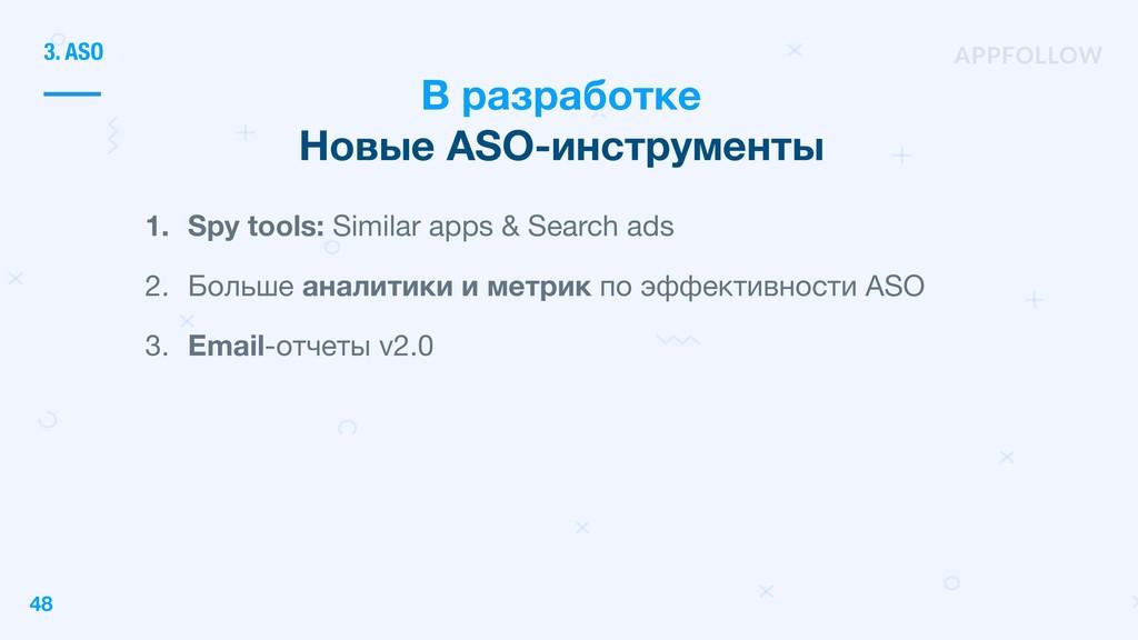 48 В разработке Новые ASO-инструменты 3. ASO 1....