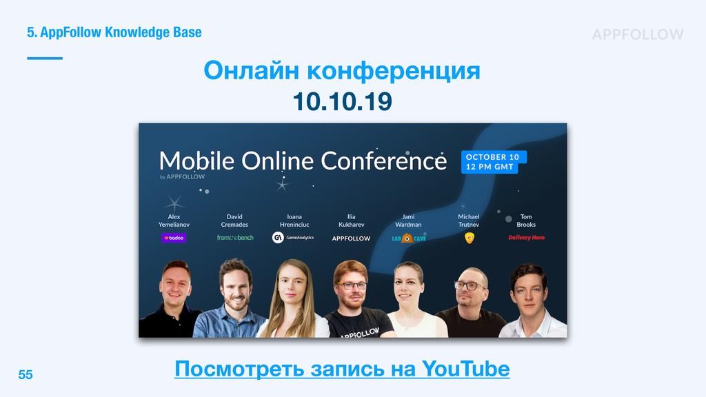 Онлайн конференция 10.10.19 55 5. AppFollow Kno...