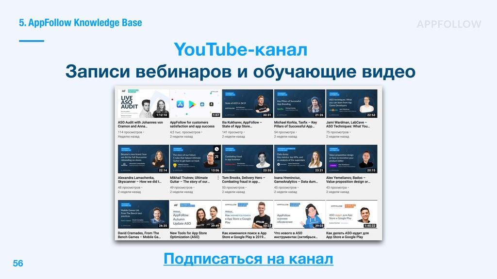 YouTube-канал Записи вебинаров и обучающие виде...