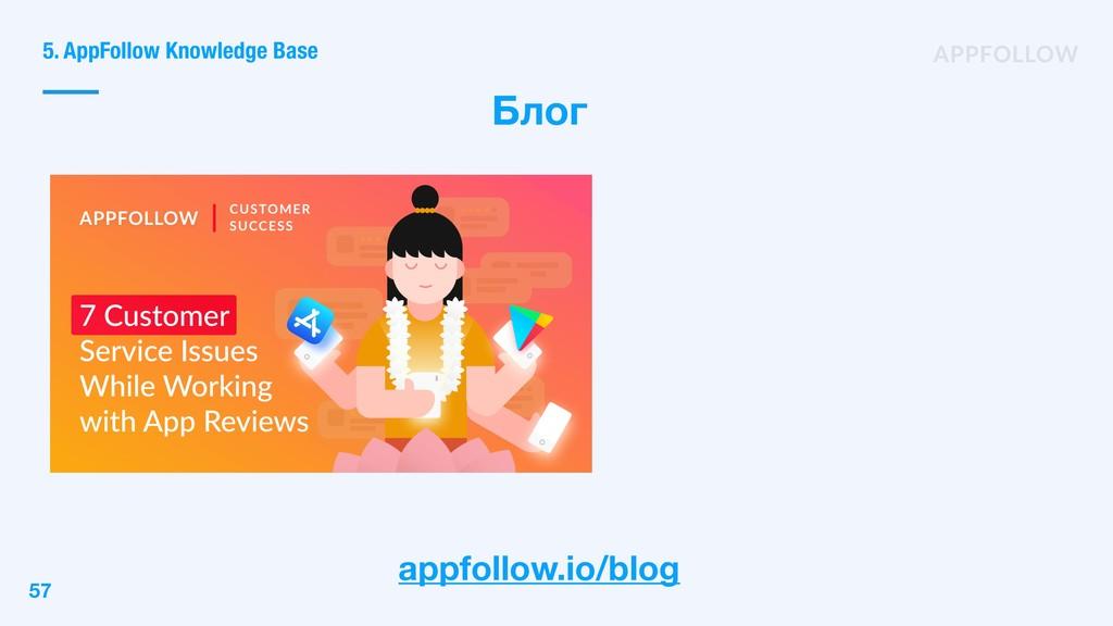 Блог appfollow.io/blog 57 5. AppFollow Knowledg...