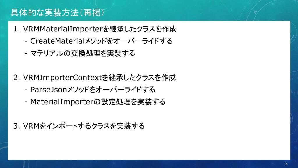 具体的な実装方法(再掲) 1. VRMMaterialImporterを継承したクラスを作成 ...