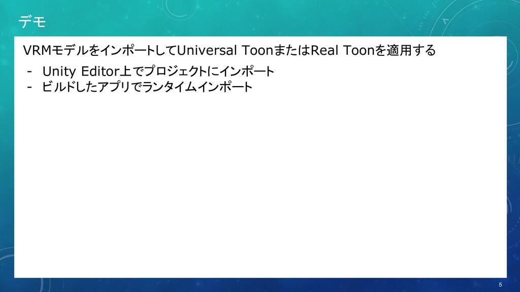 デモ VRMモデルをインポートしてUniversal ToonまたはReal Toonを適用す...