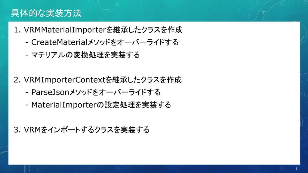 具体的な実装方法 1. VRMMaterialImporterを継承したクラスを作成 - Cr...