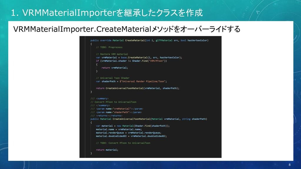 1. VRMMaterialImporterを継承したクラスを作成 VRMMaterialIm...