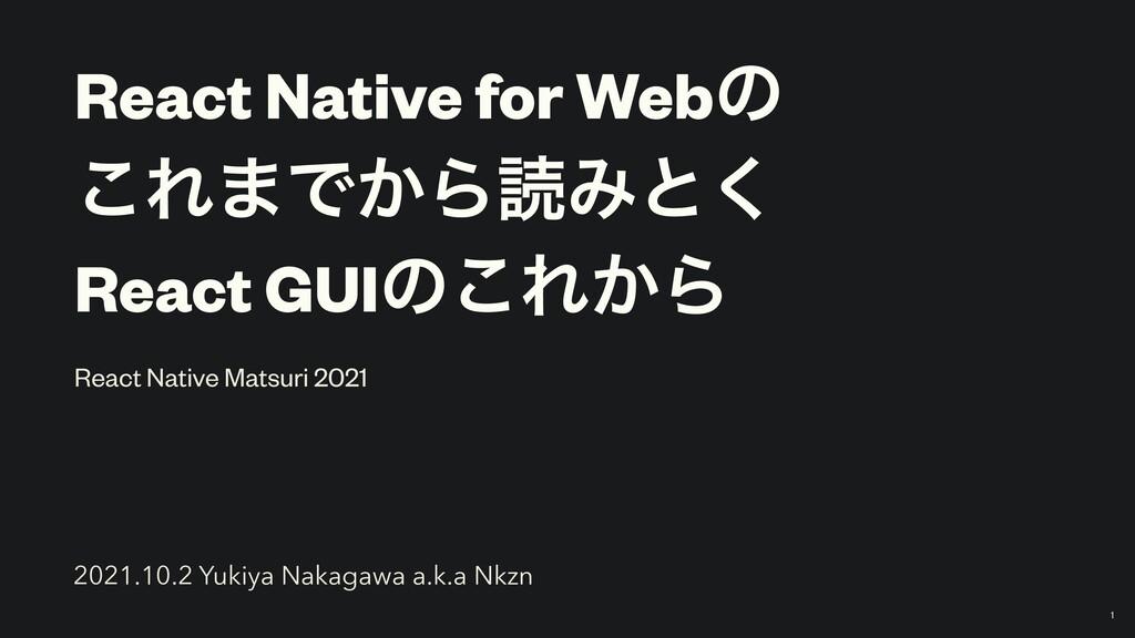 React Native for Webͷ   ͜Ε·Ͱ͔ΒಡΈͱ͘   React GUIͷ...