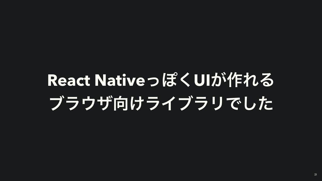 React NativeͬΆ͘UI͕࡞ΕΔ   ϒϥβ͚ϥΠϒϥϦͰͨ͠ 21