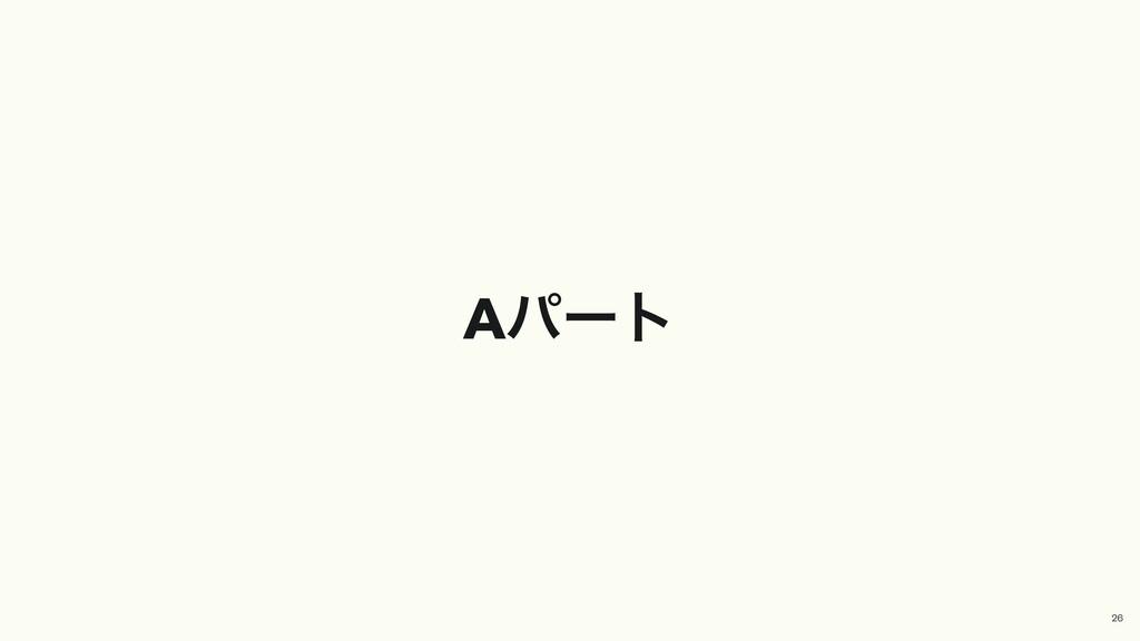 Aύʔτ 26