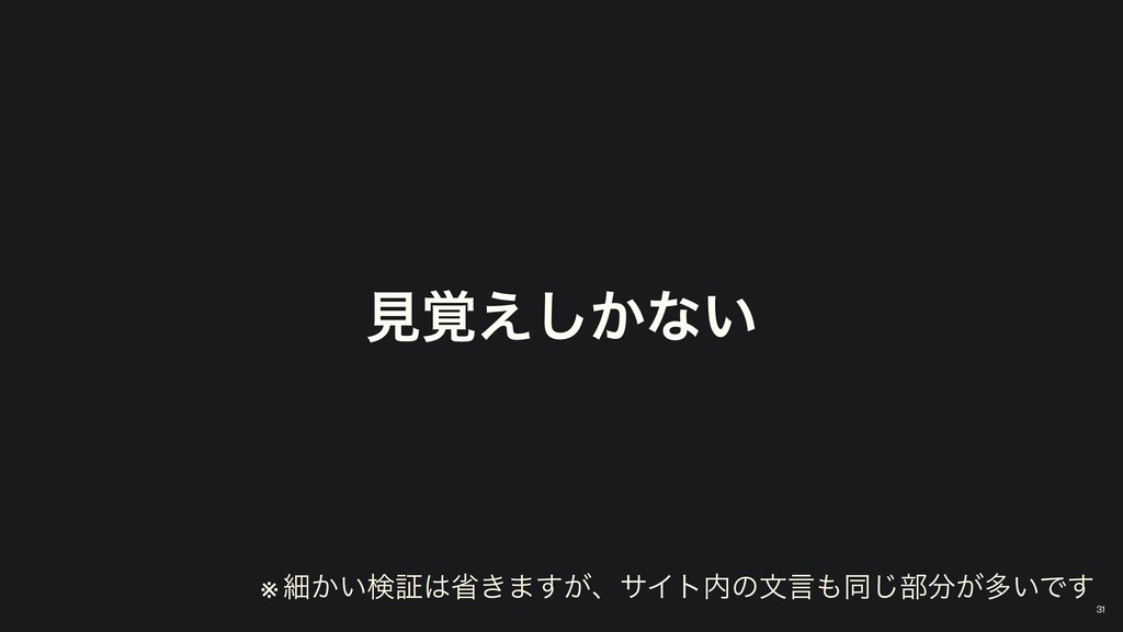 ݟ͔֮͑͠ͳ͍ ※ ࡉ͔͍ݕূল͖·͕͢ɺαΠτͷจݴಉ͡෦͕ଟ͍Ͱ͢ 31