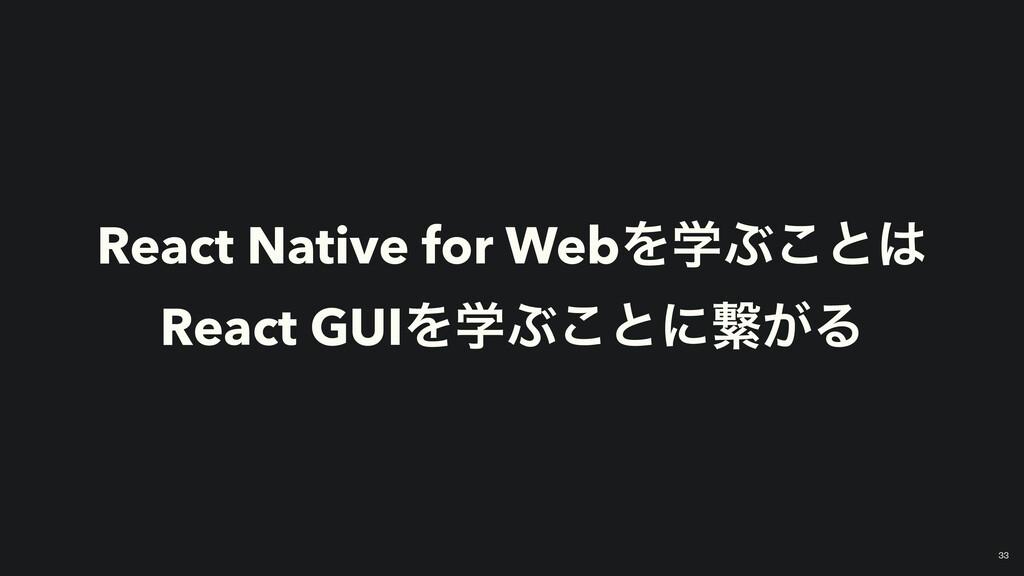 React Native for WebΛֶͿ͜ͱ   React GUIΛֶͿ͜ͱʹܨ͕Δ...