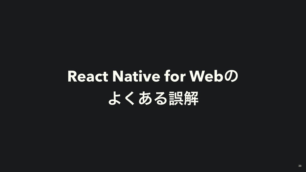 React Native for Webͷ   Α͋͘Δޡղ 38
