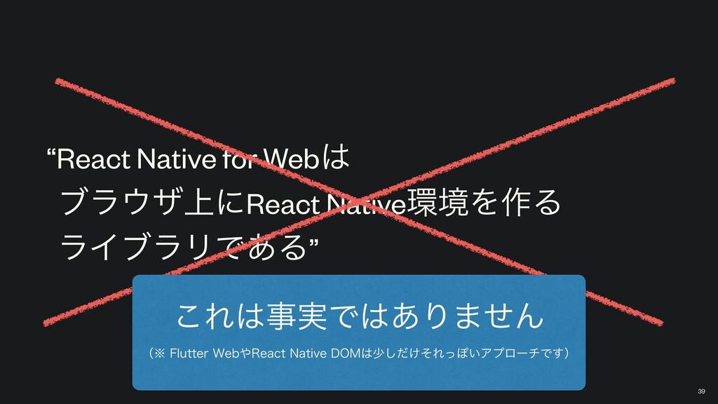 """React Native for Web   ϒϥβ্ʹReact NativeڥΛ࡞..."
