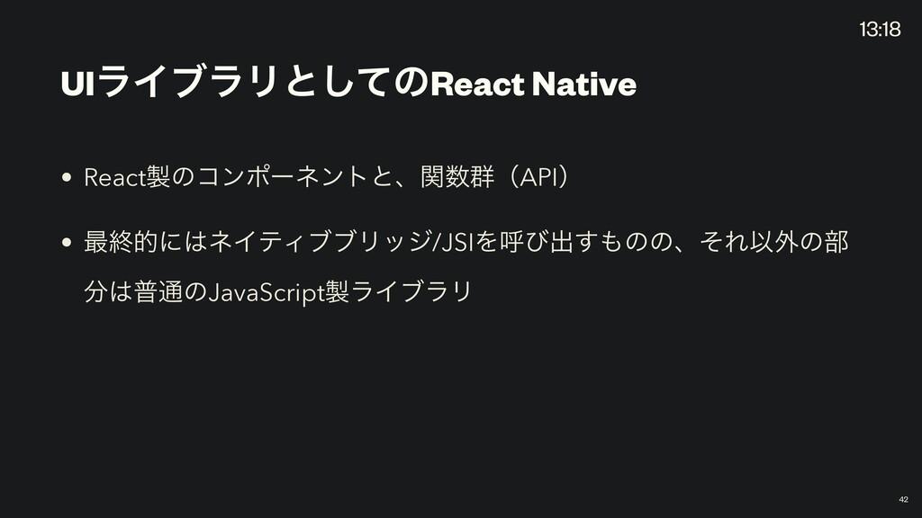UIϥΠϒϥϦͱͯ͠ͷReact Native • Reactͷίϯϙʔωϯτͱɺؔ܈ʢA...