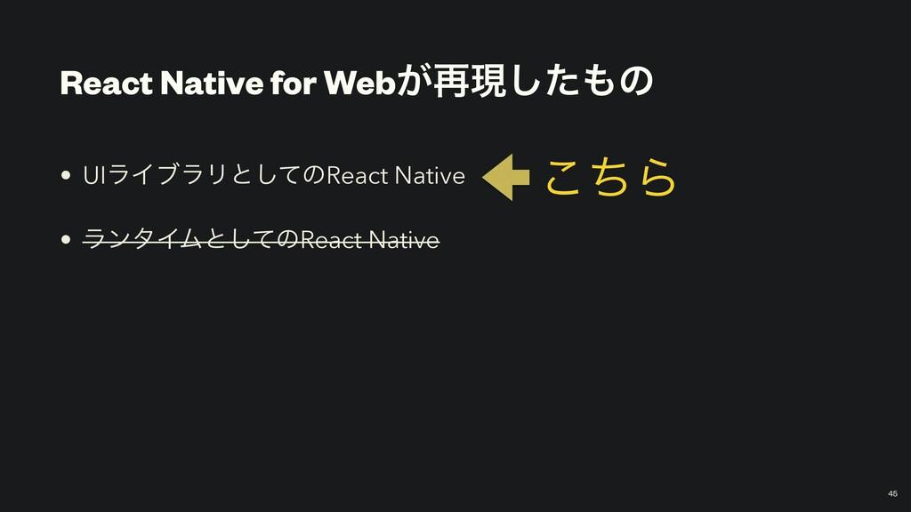 React Native for Web͕࠶ݱͨ͠ͷ • UIϥΠϒϥϦͱͯ͠ͷReact ...