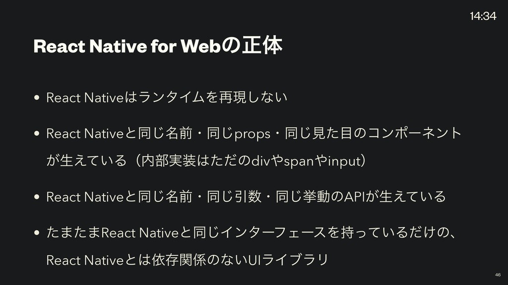 React Native for Webͷਖ਼ମ • React NativeϥϯλΠϜΛ࠶ݱ...