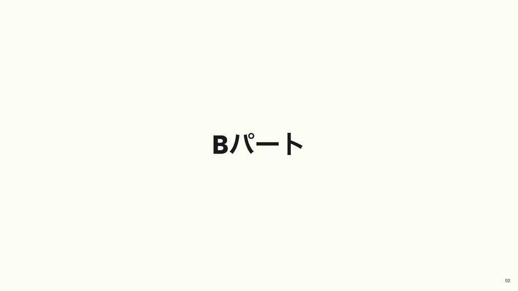 Bύʔτ 52