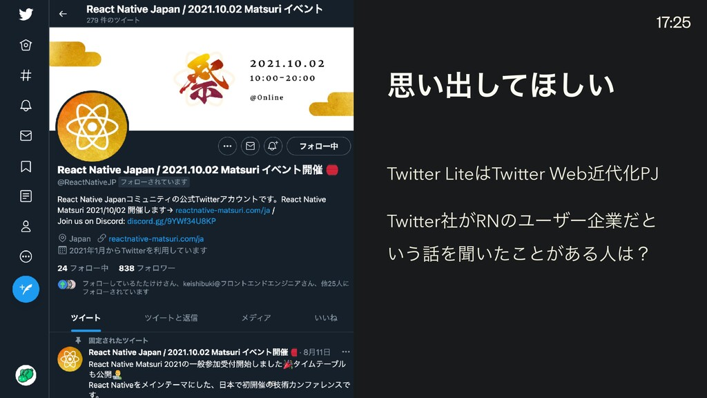 ࢥ͍ग़ͯ͠΄͍͠ Twitter LiteTwitter WebۙԽPJ   Twitte...