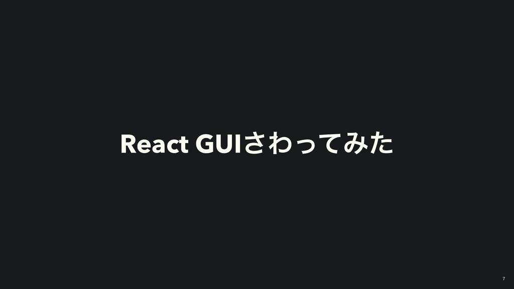 React GUI͞ΘͬͯΈͨ 7