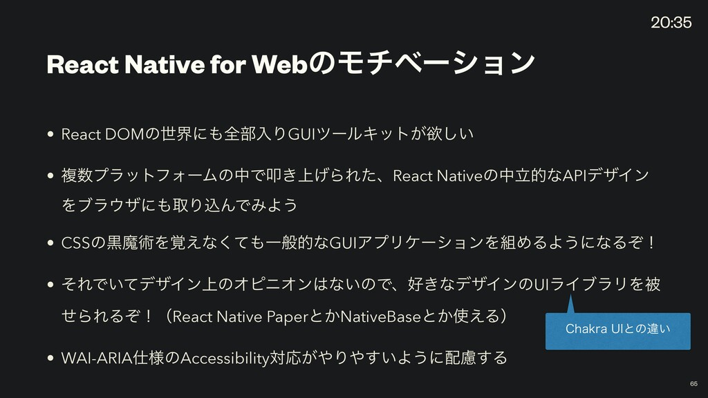 React Native for WebͷϞνϕʔγϣϯ • React DOMͷੈքʹશ෦...