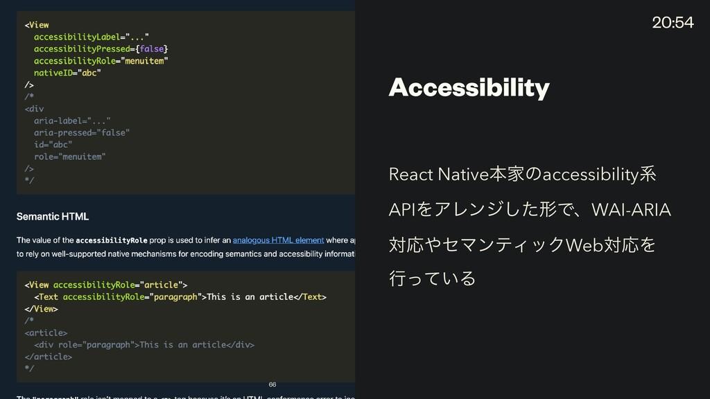Accessibility React NativeຊՈͷaccessibilityܥ API...