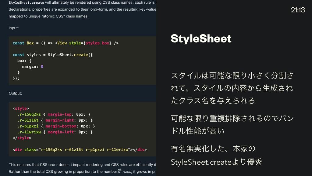 StyleSheet ελΠϧՄͳݶΓখׂ͘͞͞ ΕͯɺελΠϧͷ༰͔Βੜ͞Ε ͨΫ...