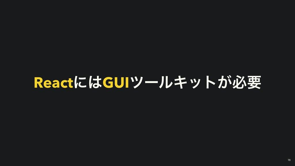 ReactʹGUIπʔϧΩοτ͕ඞཁ React GUI 76