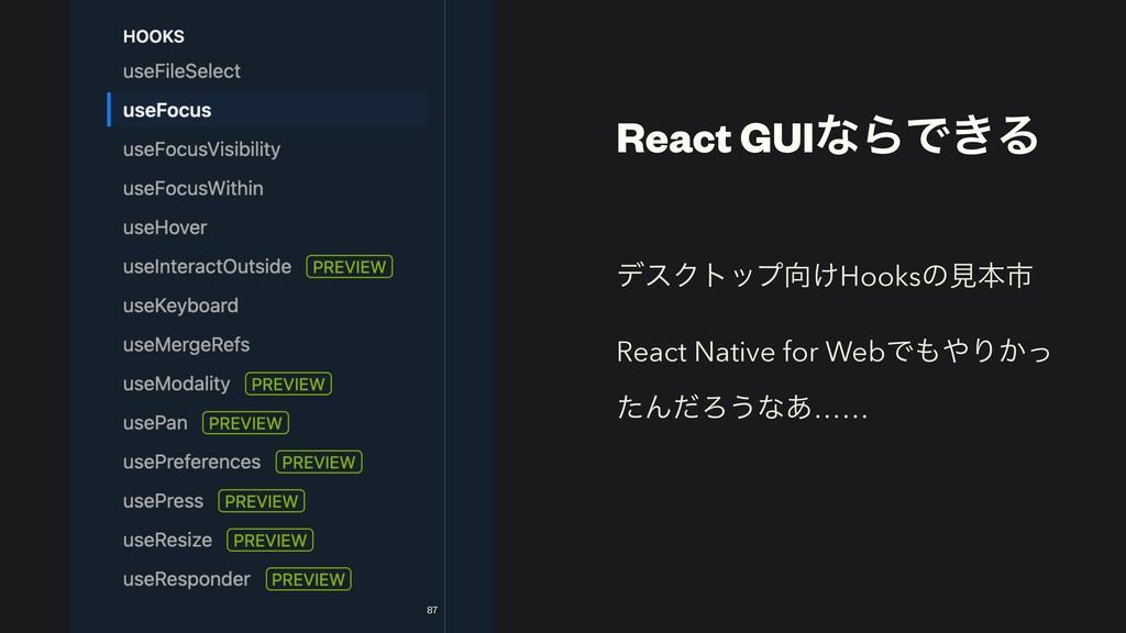 React GUIͳΒͰ͖Δ σεΫτοϓ͚Hooksͷݟຊࢢ   React Native...