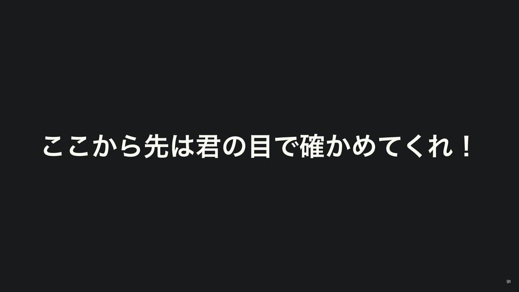͔͜͜Βઌ܅ͷͰ͔֬Ίͯ͘Εʂ 91