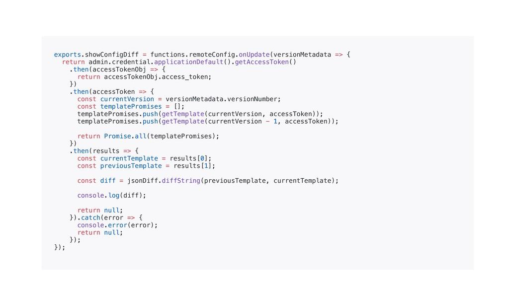 exports.showConfigDiff = functions.remoteConfig...