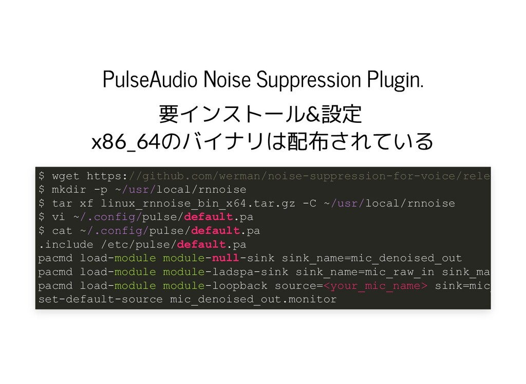 PulseAudio Noise Suppression Plugin. PulseAudio...