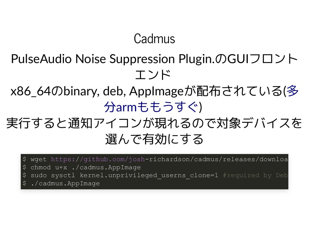 Cadmus Cadmus PulseAudio Noise Suppression Plug...