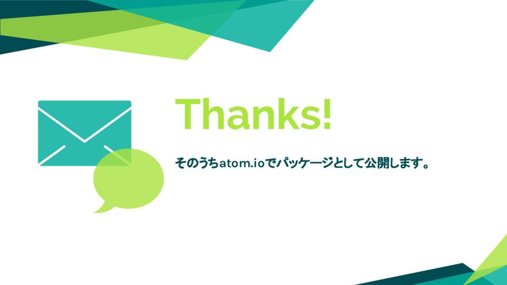 Thanks! そのうちatom.ioでパッケージとして公開します。