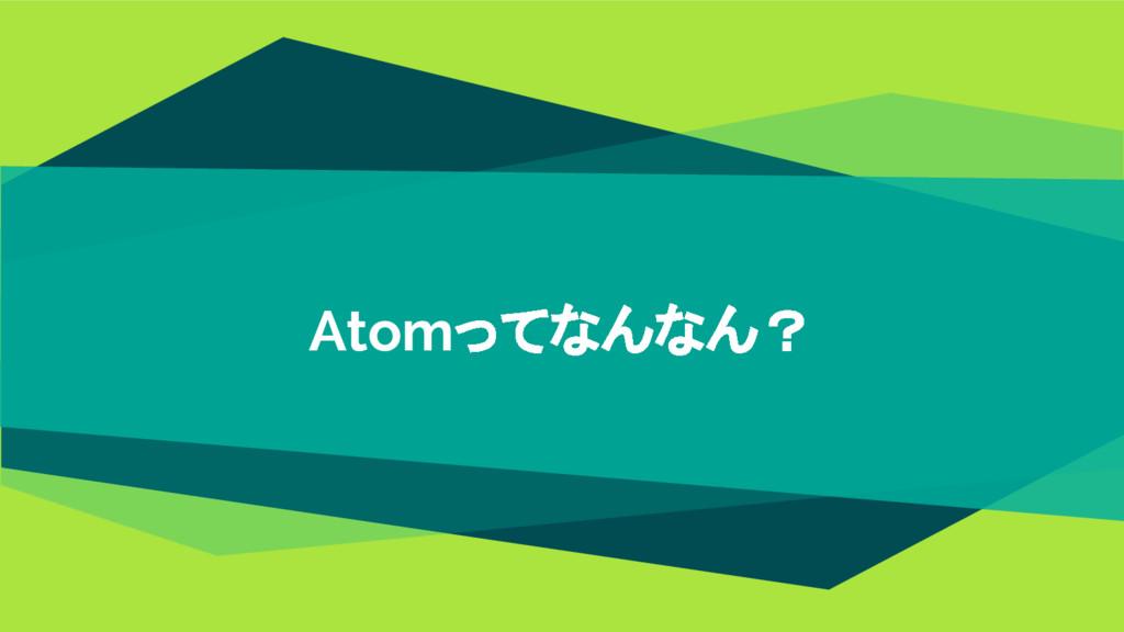 Atomってなんなん?