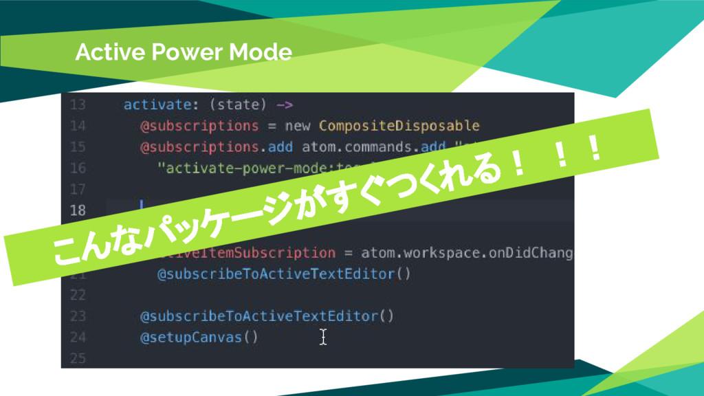 Active Power Mode こんなパッケージがすぐつくれる! !!