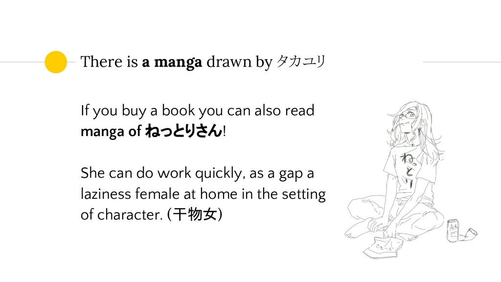 If you buy a book you can also read manga of ねっ...
