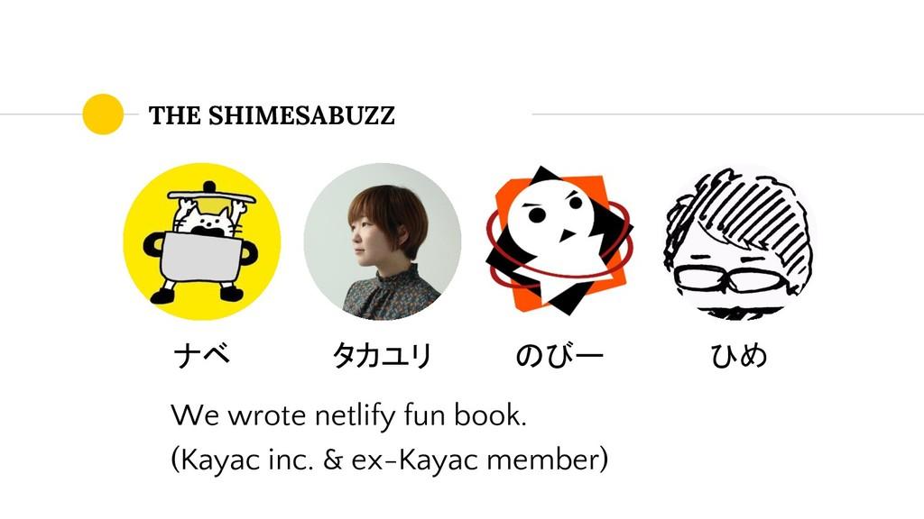 THE SHIMESABUZZ ナベ We wrote netlify fun book. (...